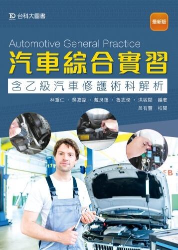 汽車綜合實習(含乙級汽車修護術科解析) - 最新版