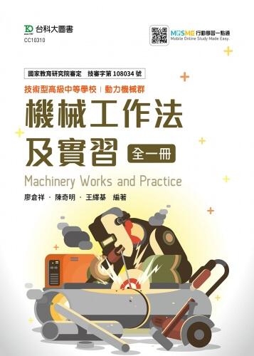 機械工作法及實習 全