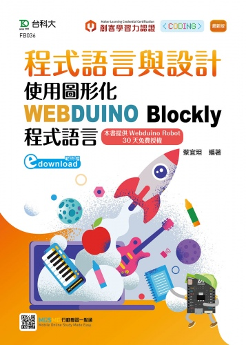 程式語言與設計 - 使用圖形化WEBDUINO Blockly程式語言 - 最新版