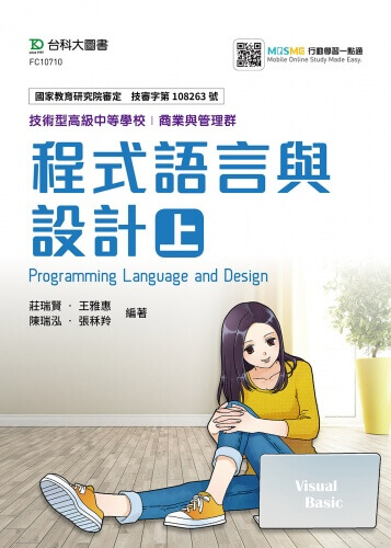 程式語言與設計(VB) 上