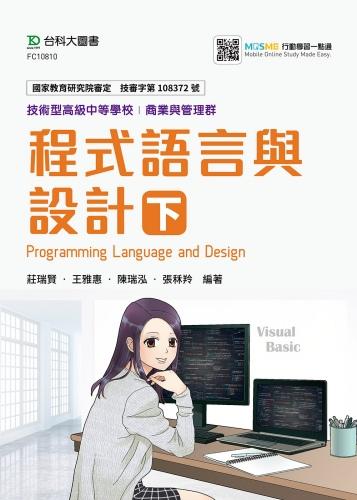 程式語言與設計(VB) 下