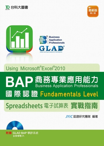 BAP Spreadsheets電子試算表Using Microsoft Excel 2010商務專業應用能力國際認證Fundamentals Level實戰指南 - 最新版(第二版) - 附贈BAP學評系統含教學影片
