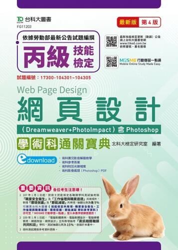 丙級網頁設計含資訊類題庫工作項目解析與技能檢定共用項學術科通關寶典(Dreamweaver + PhotoImpact )含Photoshop  - 最新版(第四版) - 附贈MOSME行動學習一點通