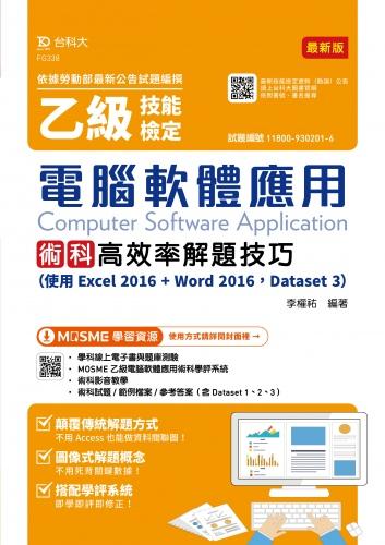 乙級電腦軟體應用術科高效率解題技巧 (使用Excel 2016 + Word 2016 - Dataset 3) - 最新版-附學科MOSME、術科學評系統