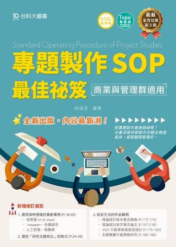 專題製作SOP最佳祕笈  - 商業與管理群適用 - 最新版(第三版)