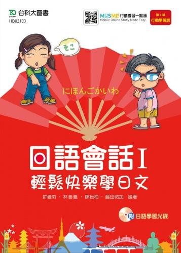 日語會話 I - 輕鬆快樂學日文附日語學習光碟 - 最新版(第四版) - 附贈MOSME行動學習一點通