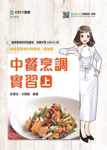 中餐烹調實習 上