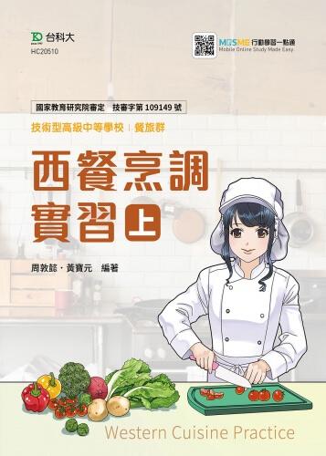 西餐烹調實習 上