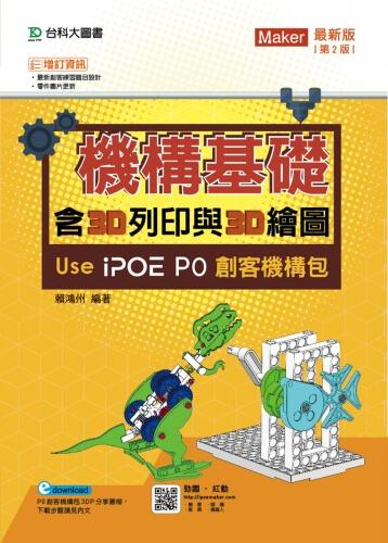機構基礎含3D列印與3D繪圖 Use iPOE P0創客機構包 - 最新版(第二版)