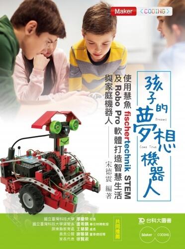 孩子的夢想機器人 - 使用慧魚fischertechnik STEM及RoboPro軟體打造智慧生活與家庭機器人