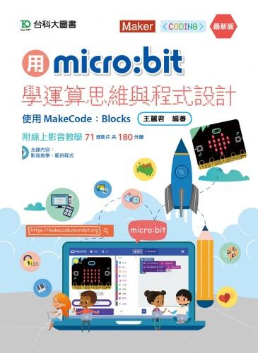 用micro:bit學運算思維與程式設計 - 使用MakeCode:Blocks - 最新版