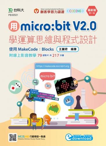 用micro:bit V2.0學運算思維與程式設計 - 使用MakeCode:Blocks - 最新版(第二版)