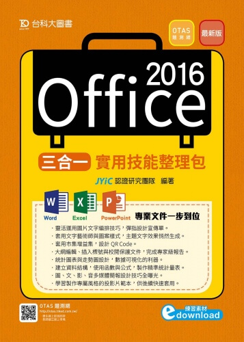 Office 2016三合一實用技能整理包(範例素材download)