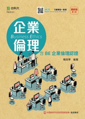 企業倫理 - 含BE企業倫理認證 - 最新版(第二版) - 附贈MOSME行動學習一點通