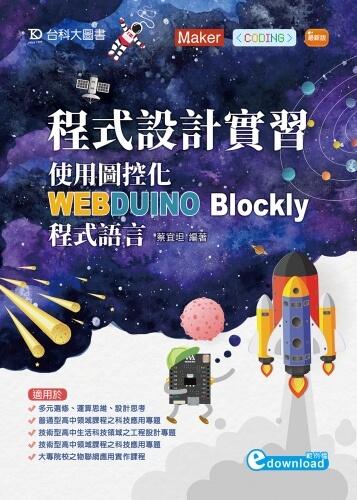 程式設計實習 - 使用圖控化WEBDUINO Blockly程式語言