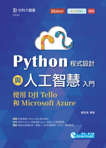 Python程式設計與人工智慧入門 - 使用DJI Tello和Microsoft Azure - 最新版