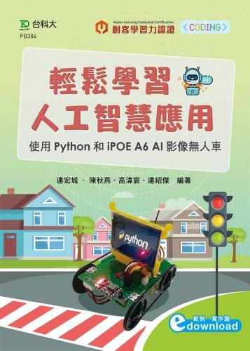 輕鬆學習人工智慧應用 - 使用Python和iPOE A6 AI影像無人車