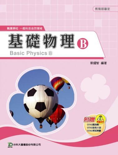 基礎物理 B