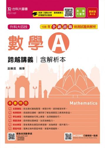 升科大四技數學 A 跨越講義含解析本 - 最新版(第八版) - 附贈MOSME行動學習一點通