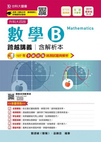 升科大四技數學 B 跨越講義含解析本 - 2019年最新版(第八版) - 附贈OTAS題測系統