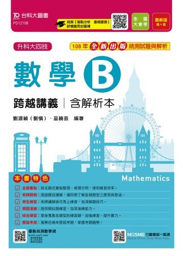 升科大四技數學 B 跨越講義含解析本 - 最新版(第九版) - 附贈MOSME行動學習一點通