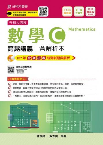升科大四技數學 C 跨越講義含解析本 - 2019最新版(第八版) - 附贈OTAS題測系統