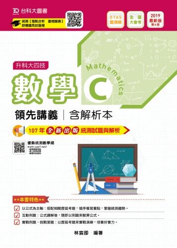 升科大四技數學 C 領先講義含解析本 - 2019年最新版(第八版) - 附贈OTAS題測系統
