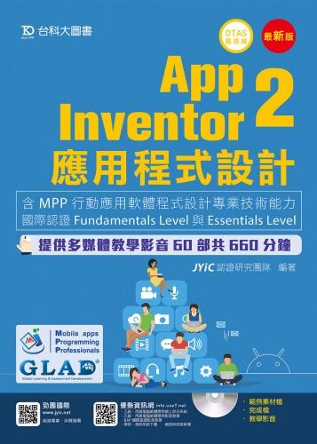 App Inventor 2應用程式設計 - 含MaPP行動應用軟體程式設計專業技術能力國際認證Fundamentals Level與Essentials Level 附多媒體影音教學光碟 - 附贈OTAS題測系統