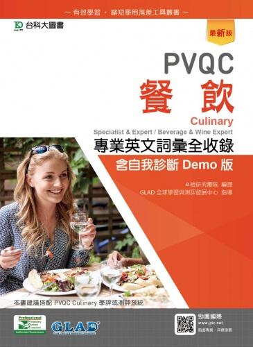 PVQC餐飲專業英文詞彙全收錄含自我診斷Demo版 - 最新版