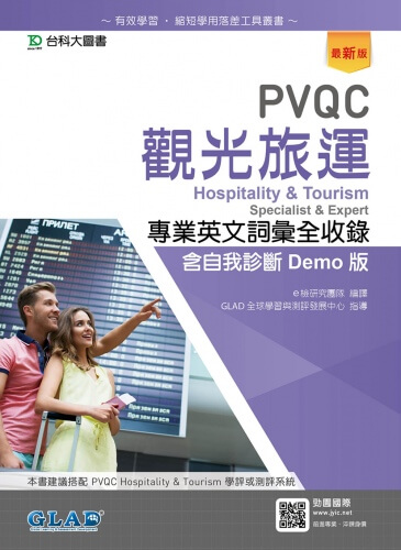 PVQC觀光旅運專業英文詞彙全收錄含自我診斷Demo版 - 最新版