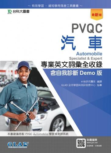 PVQC汽車專業英文詞彙全收錄含自我診斷Demo版 - 最新版