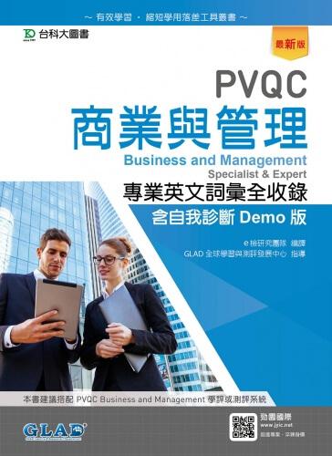 PVQC商業與管理專業英文詞彙全收錄含自我診斷Demo版 - 最新版