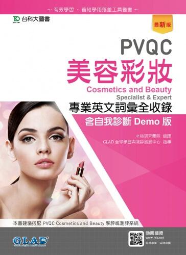 PVQC美容彩妝專業英文詞彙全收錄含自我診斷Demo版 - 最新版