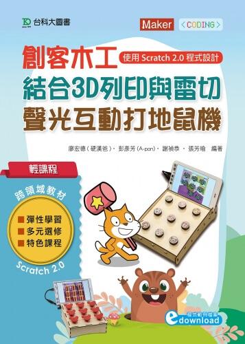 輕課程 創客木工結合3D列印與雷切 - 聲光互動打地鼠機使用Scratch 2.0程式設計