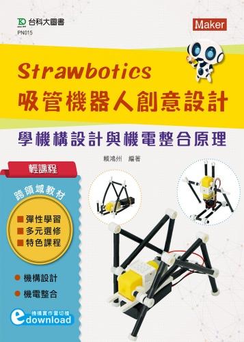輕課程 Strawbotics吸管機器人創意設計 - 學機構設計與機電整合原理