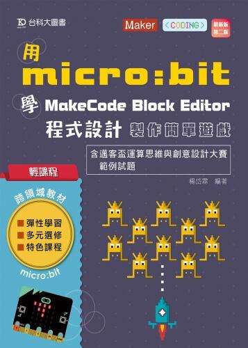 輕課程 用micro:bit 學MakeCode Block Editor 程式設計製作簡單遊戲含邁客盃運算思維與創意設計大賽範例試題 - 最新版(第二版)