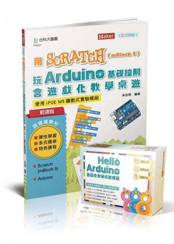 輕課程 用Scratch(mBlock 5) 玩Arduino基礎控制含遊戲化教學桌遊 - 使用iPOE M5離散式實驗模組