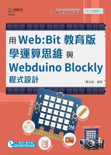 輕課程 用Web:Bit教育版學運算思維與Webduino Blockly程式設計(範例download)