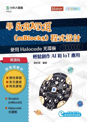 輕課程 學Scratch (mBlock5)程式設計-使用 Halocode光環板輕鬆創作AI和IoT應用