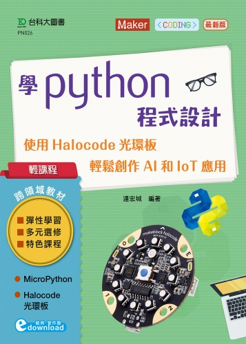 輕課程 學Python程式設計 - 使用Halocode光環板 輕鬆創作AI和IoT應用