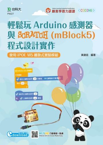 輕鬆玩Arduino感測器與SCRATCH(mBlock5)程式設計實作 - 使用iPOE M5離散式實驗模組(範例素材download)