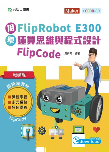 輕課程 用FlipRobot E300學運算思維與程式設計 FlipCode(範例download)