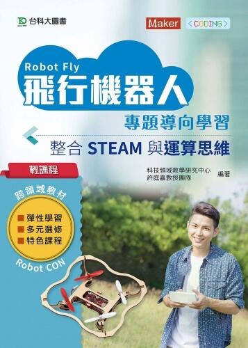 輕課程 飛行機器人專題導向學習 - 整合STEAM與運算思維