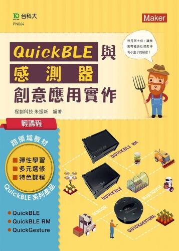 輕課程 QuickBLE與感測器創意應用實作