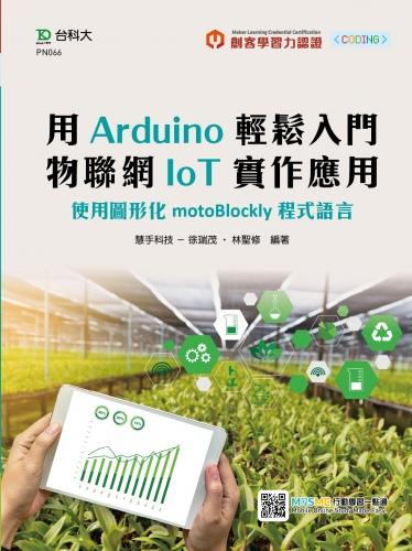 輕課程 用Arduino輕鬆入門 物聯網IoT實作應用 - 使用圖形化motoBlockly程式語言