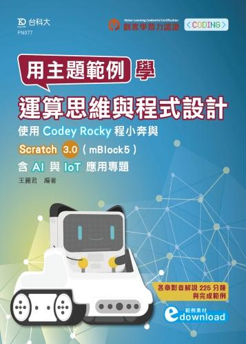用主題範例學運算思維與程式設計-使用Codey Rocky程小奔與Scratch3.0(mBlock5)含AI與IoT應用專題(範例素材download)