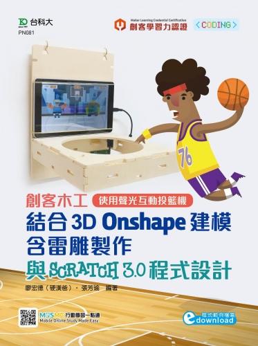 輕課程 創客木工結合3D Onshape建模含雷雕製作與Scratch 3.0 程式設計 – 使用聲光互動投籃機(程式範例檔案download)