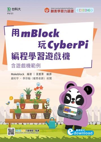用mBlock玩CyberPi編程學習遊戲機 - 含遊戲機範例