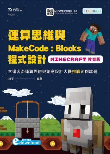 運算思維與MakeCode:Blocks程式設計-使用Minecraft教育版含邁客盃運算思維與創意設計大賽挑戰範例試題 附範例檔案download