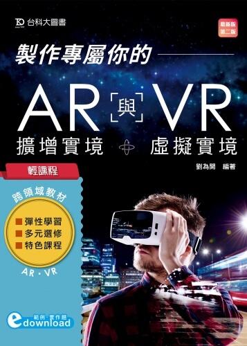 輕課程 製作專屬你的AR擴增實境與VR虛擬實境 - 最新版(第二版)
